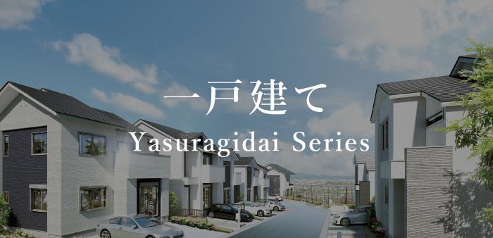 一戸建て Yasuragidai Series