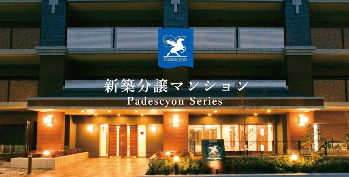 新築分譲マンション Padescyon Series