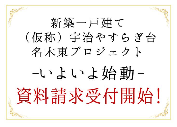(仮称)宇治やすらぎ台 名木東プロジェクト